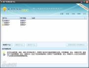 易通电脑锁[多用户控制版] 1.8.7.3