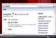 迷你翻译工具 Dictionary .NET 8.5.6212