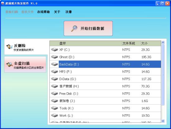 超强照片恢复软件(好又快硬盘数据恢复工具) 1.85