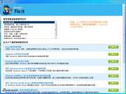 微软修复中心 Microsoft Fix it Center 3.5.0.41