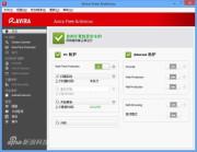 小红伞简体中文个人免费版 Avira Antivir Personal Free  15.0.25.172