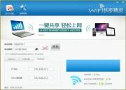WIFI共享精灵 4.0.0819