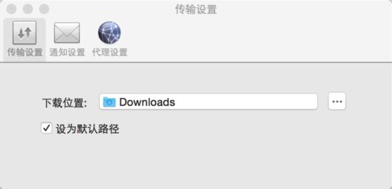 百度网盘 for Mac 2.1.0