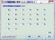 CJC磁盘隐藏小精灵 1.0