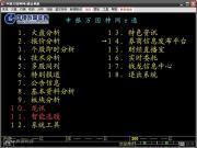 申银万国网神E通经典版 5.8 B675