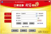 江南证券至诚版网上交易系统 6.0