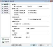 QQ五笔输入法 2.2.334