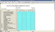 TRAS重点税源调查与分析系统(录入版) 4.1.03