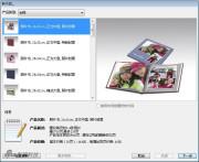 memoMiiO照片书排版编辑软件 2.5.3