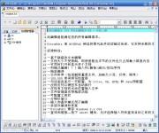 超级编辑器 UltraEdit for Linux 16.1.0.22