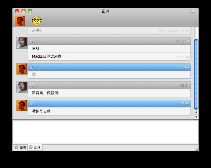 阿里旺旺 for macOS 7.6.10