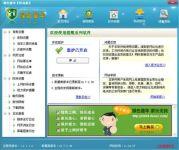 绿色童年2012上网控制软件 11.4.1.0