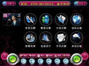 新德利KTV点歌系统 12.6