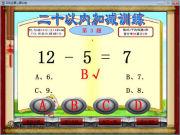 小学数学四则运算心算训练系统  3.1E