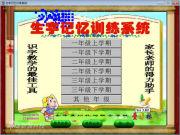 小学语文生字记忆训练系统 3.6B