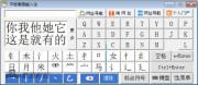 平板笔画输入法 for Windows 2014.8