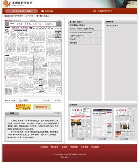 53BK数字报刊系统 5.7