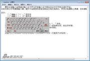 樱花日语输入法 1.0