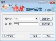 神盾文件夹加密软件(永久免费) 4.0