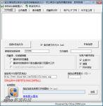 宝立得视频加密支付宝自动销售系统 10.0