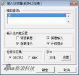 全拼输入法加强版 6.0 2013.7