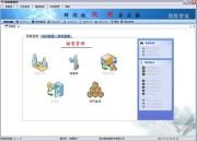管家婆软件系列 免费仓库管理软件 5.20
