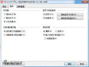 微软Office输入法2010 1.0