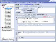 友益电子试卷制作系统 4.8.1