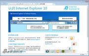 Internet Explorer 10(IE10)繁体版 10.00.9200.16521