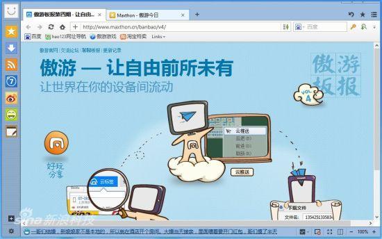 傲游云浏览器(Maxthon) 5.0.4.2000/4.9.4.1000