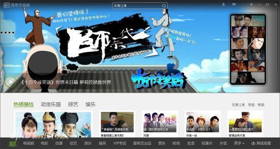 爱奇艺视频 for Mac 4.12.17