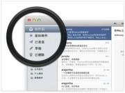 电子邮件客户端 Foxmail for Mac 1.2.0