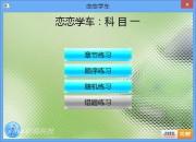 恋恋学车 0.1.1