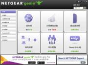 网件精灵 NetGear Genie  2.4.60