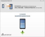 三星换机助手 Samsung Smart Switch  4.1.17042.12
