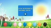 欢乐气球 Windows 8