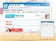 8684浏览器 3.1.2.0