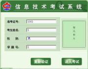 卓帆信息技术考试练习系统 5.0.3