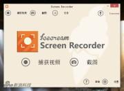 免费屏幕录像机 Icecream Screen Recorder 4.76