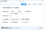 东方输入法 2.1.1.2