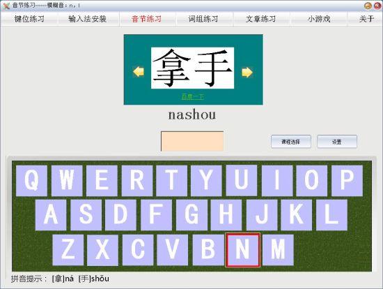 拼音打字练习 2015.7
