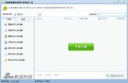 360勒索蠕虫病毒文件恢复工具 1.0.0.1022