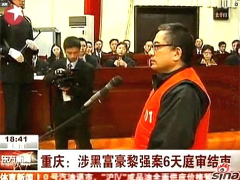 重庆75岁教授为黎强涉黑辩护否认黑社会