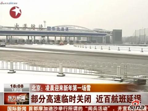 北京降下新年首场雪 近百个航班延误