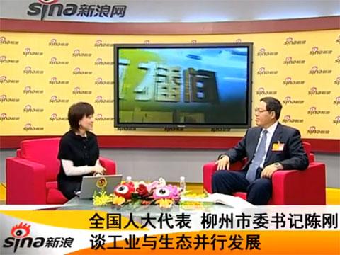 柳州市委书记陈刚谈重工业城市如何环保