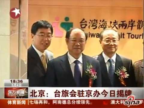 台湾两岸观光旅游协会北京办事处揭牌