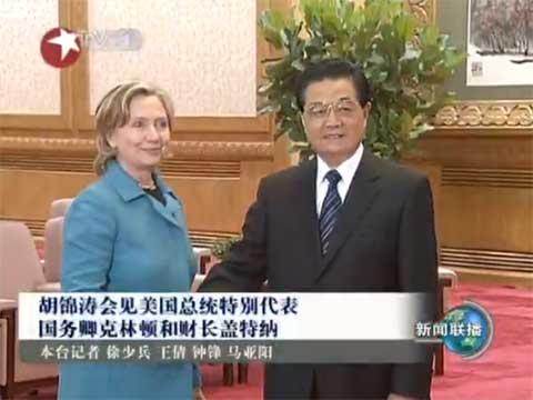 胡锦涛会见美国务卿克林顿和财长盖特纳