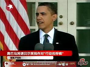 奥巴马在白宫发表获诺贝尔和平奖感言