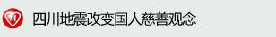 四川地震改变国人慈善观念