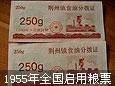 粮票见证中国计划经济转型